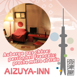 aizuya-inn