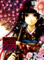 jikoku-shojo-cover
