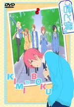 kimi-to-boku-cover