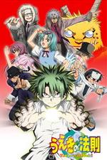 loi-ueki-cover