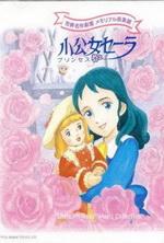 princesse-sarah-cover