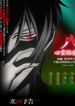 shinrei-tantei-yakumo-cover