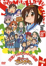 suzumiya-2-cover