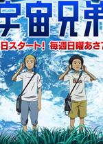 uchuu-kyoudai-cover