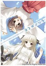 yosuga_no_sora-cover