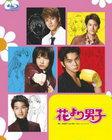 hana_yori_dango_top