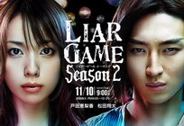 liar_game2_top