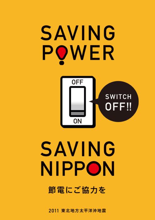 japon-electricite