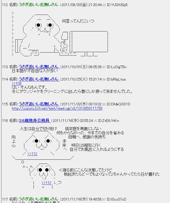 ascii-art-japonais