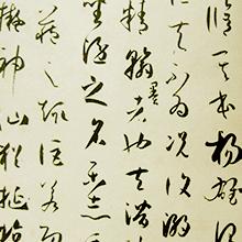 Photo de calligraphie Japonaise
