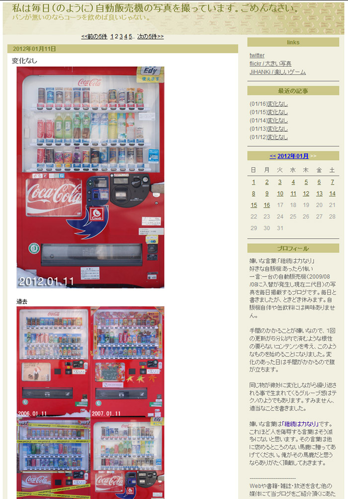 photos-distributeurs-japon