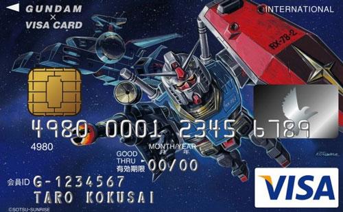 carte_visa_gundam
