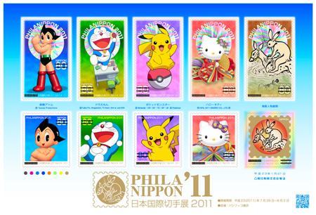 timbres-animes-japonais