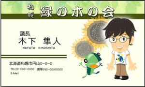 La Carte De Visite Ou Meishi