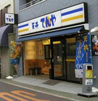 tempura4