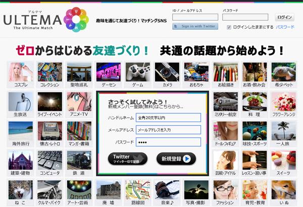 Site Leader De Rencontres Du Japon Avec Plus de 700 000 Membres