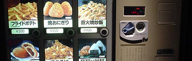 distributeur automatique, Japon