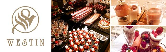 buffet au westin hotel ebisu
